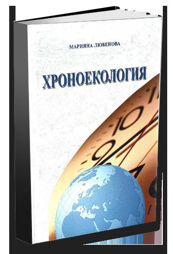 Chronoecology