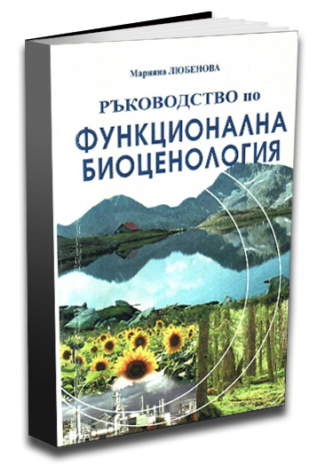 FunctionalBiocenologyHandbook